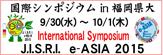 国際シンポジウムin福岡県立大学